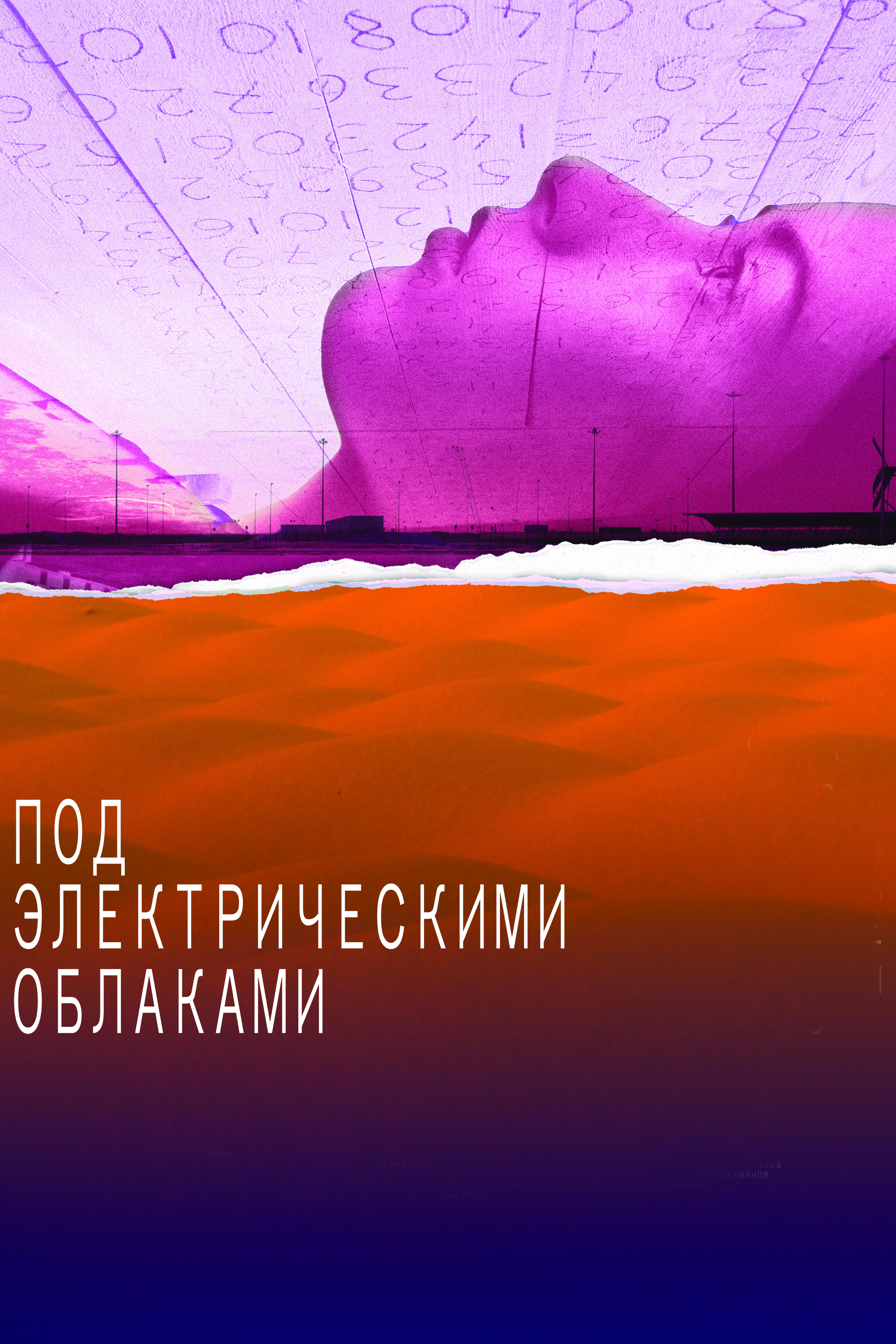 Кадр из Под электрическими облаками (2015)