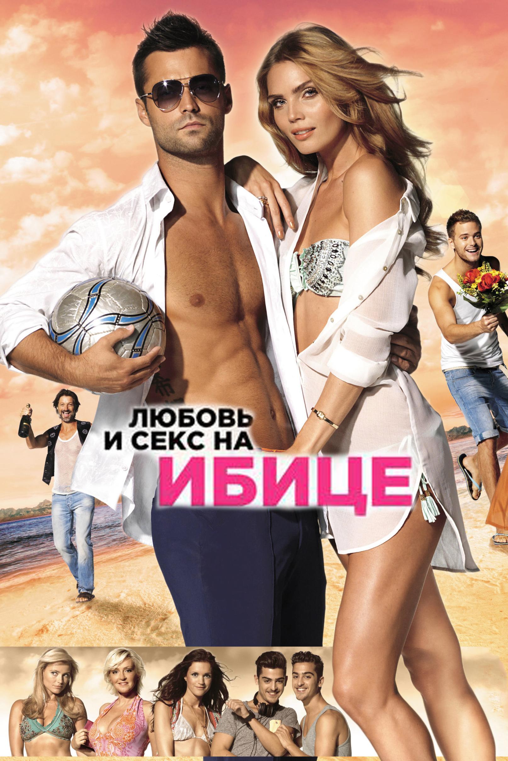 Смотреть фильм бесплатно любовь и секс на ибице