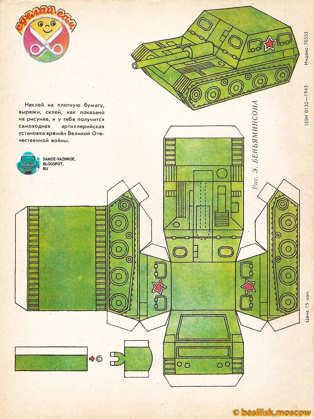 Сделать макет танка из бумаги своими руками 11