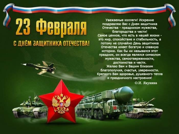 Стих день защитника отечества 23 февраля