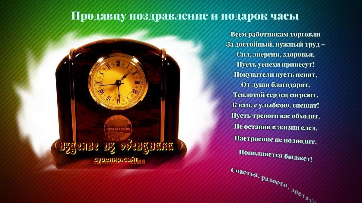 Поздравления стихами о часах 968
