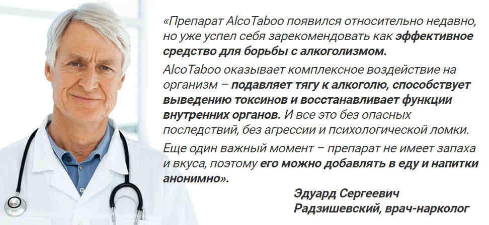 Доктор петров лечение алкоголизма