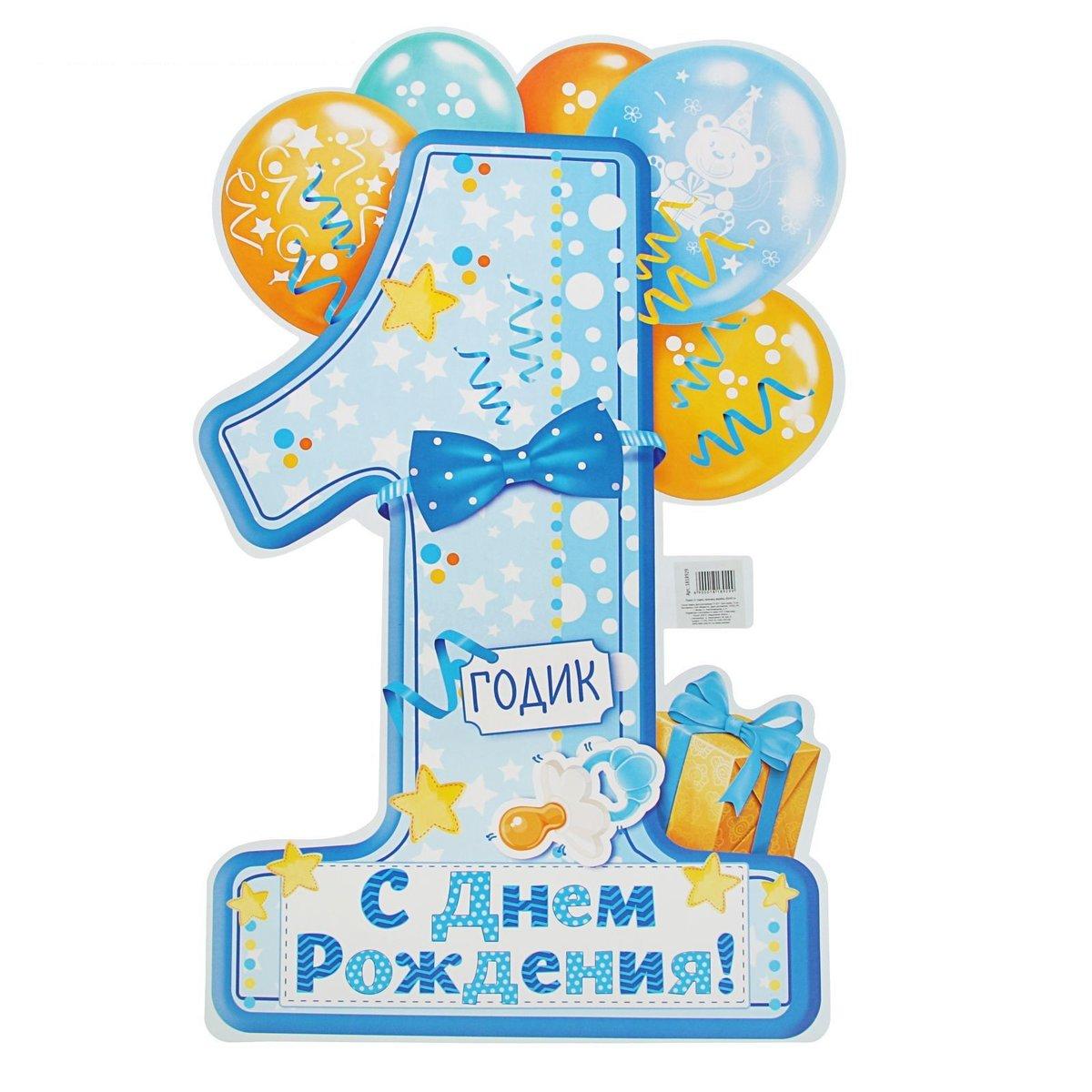 Поздравления для родителей с днем рождения 1 год мальчику/девочке