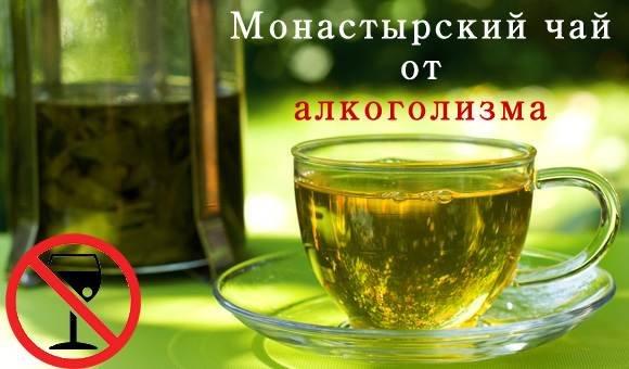 Монастырский чай от алкоголизма цена где купить
