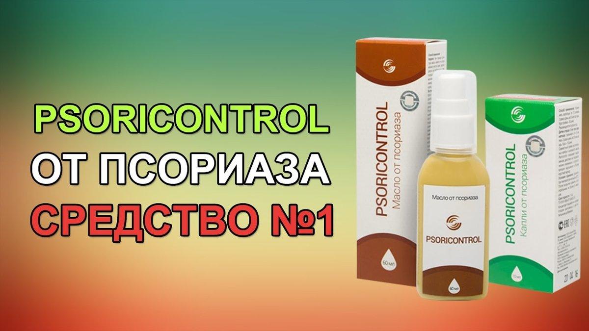 Лечение Псориаза В Барнауле