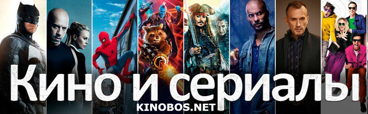 Фильмы сериалы онлайн бесплатно