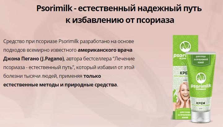Псориаз Бляшечный