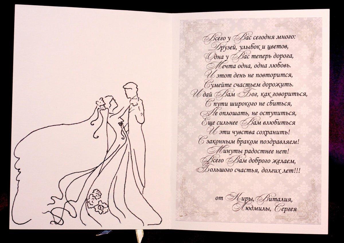 Поздравление на свадьбу от крестной короткие 40