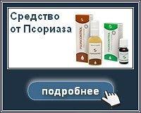 Псориаз Лечение Облепиховым Маслом