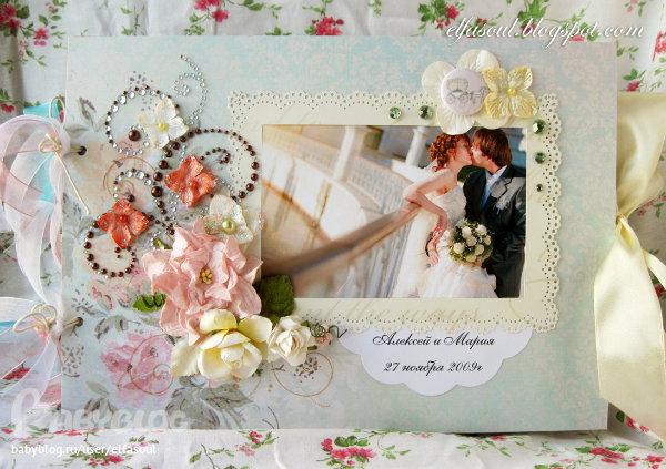 Альбом свадебный своими руками скрапбукинг