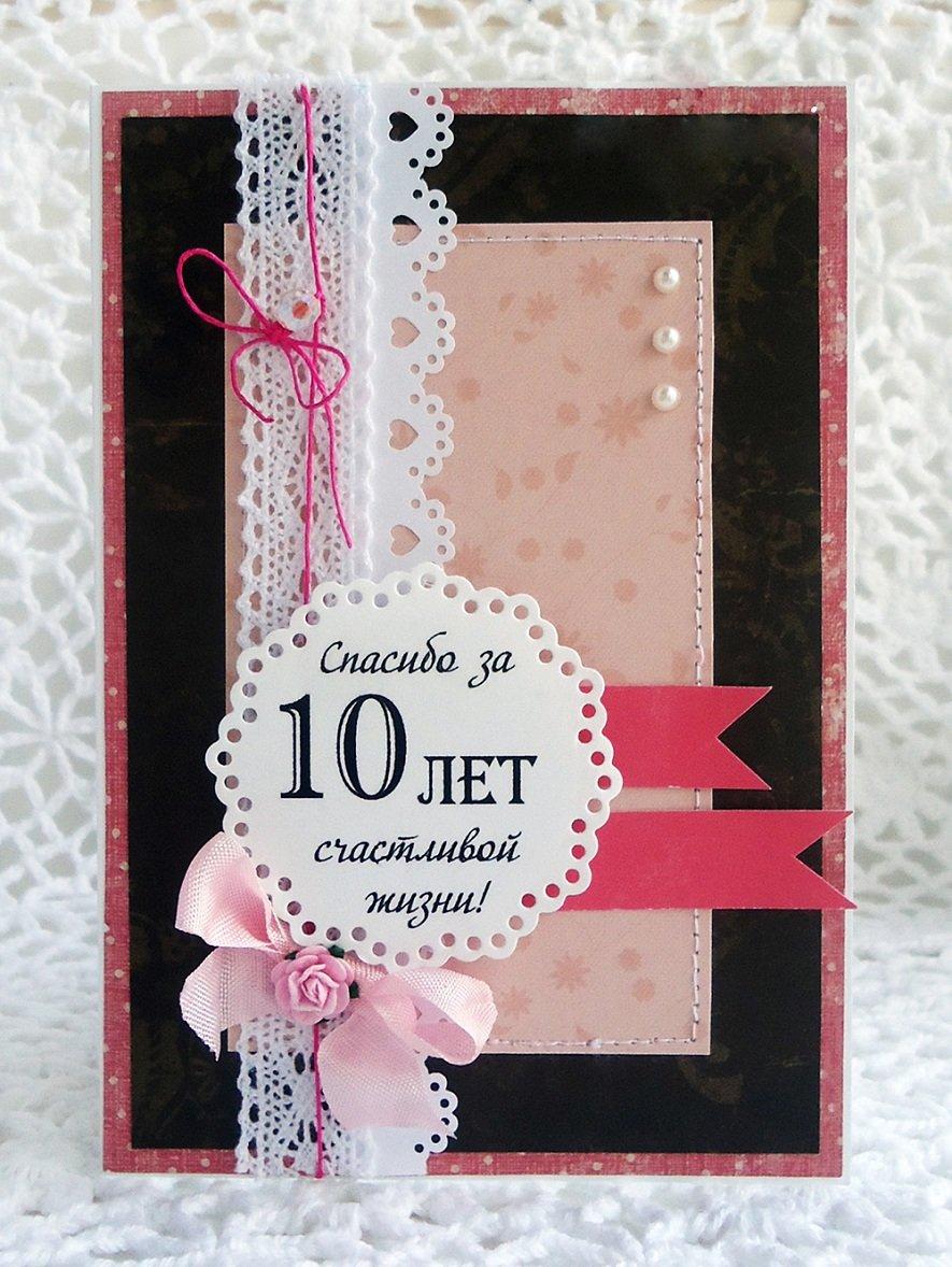 Открытки мужу на годовщину свадьбы 10 лет 30