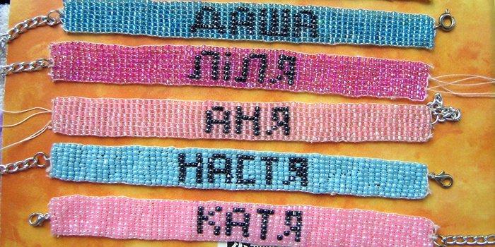 Браслеты из бисера с именами
