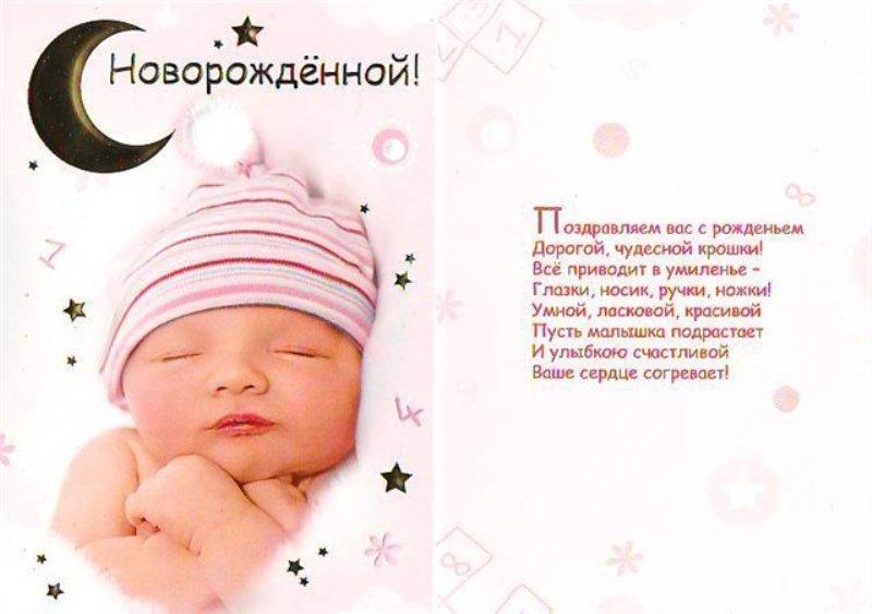 С рождением дочери поздравление проза