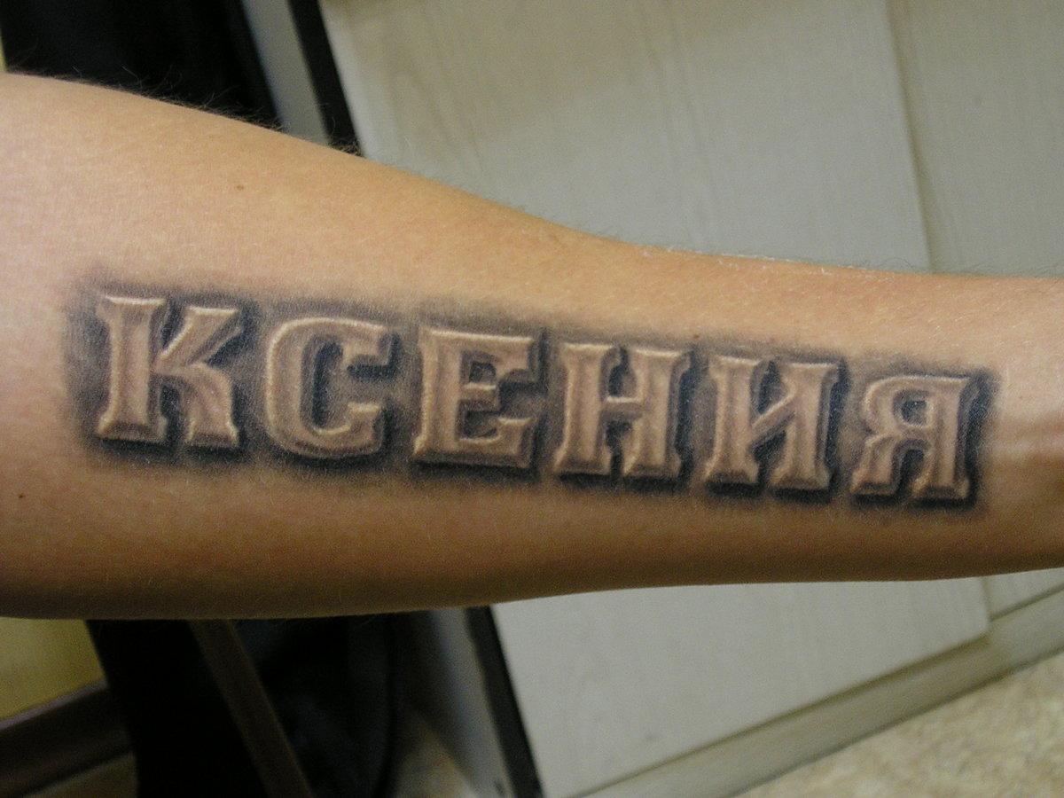 Татуировка с именем ксюша фото
