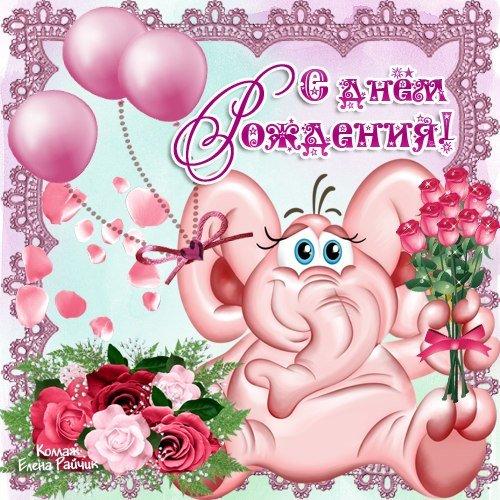 С днем рождения красивые детские открытки 7