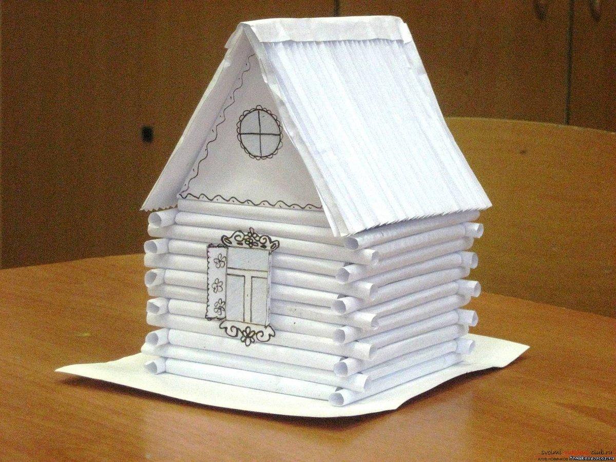 Бумажный домик из трубочек своими руками
