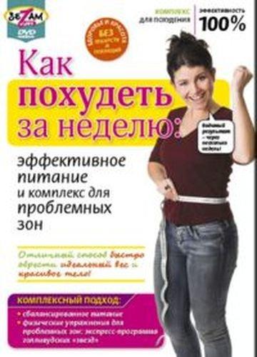 Как похудеть за неделю 5 ru за неделю