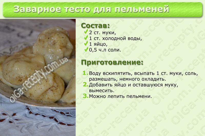 Рецепт заварного теста для пирожков в духовке