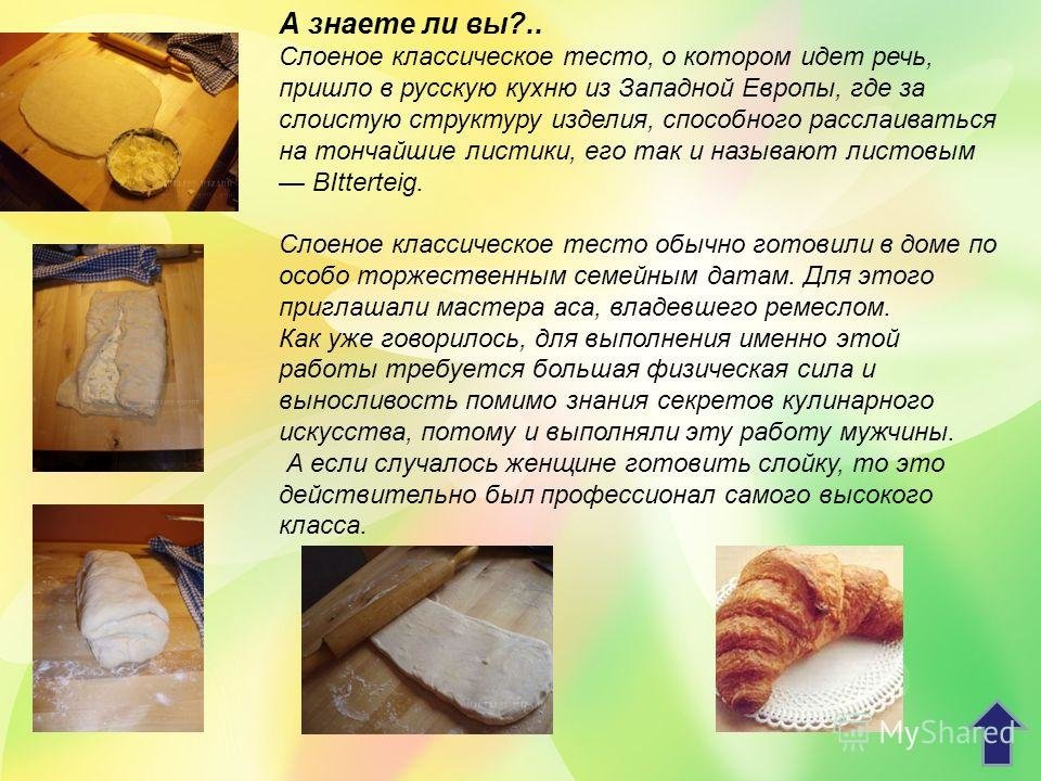 Как делать слоеное тесто в домашних условиях рецепт 786