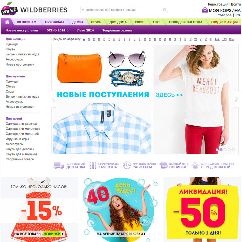 Wildberries ru модный интернет магазин одежды