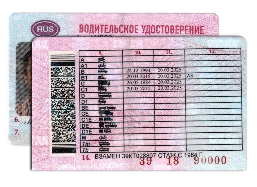 Водительское удостоверение нового образца 2018 отметка as