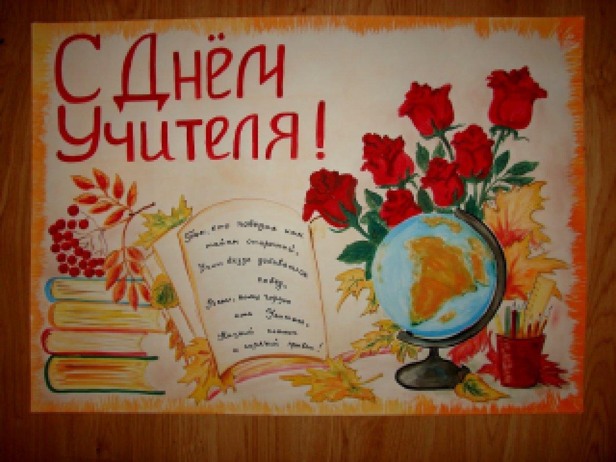 Плакат с днем учителя своими руками фото