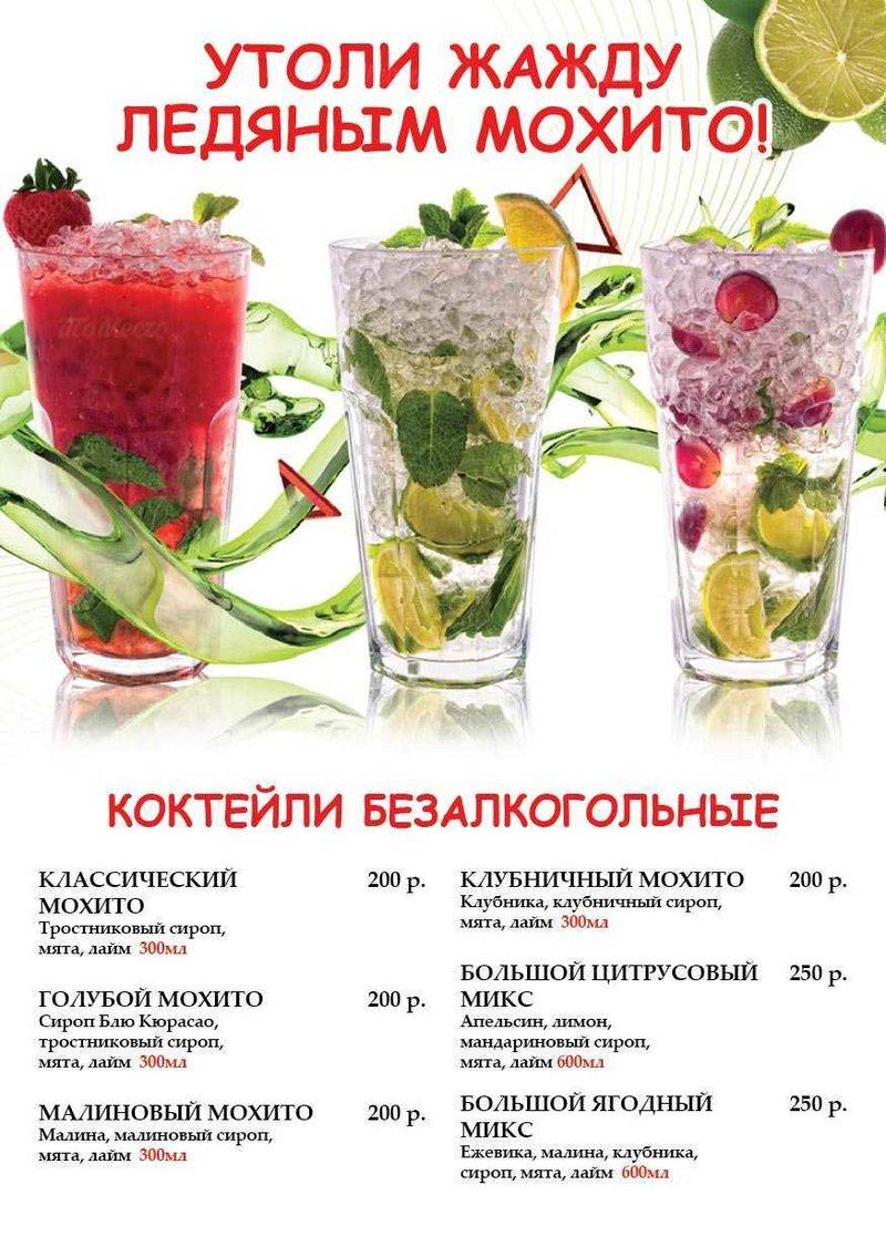 Безалкогольные коктейли рецепт в домашних условиях