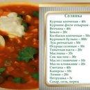 Рецепт приготовить суп солянку в домашних условиях 350