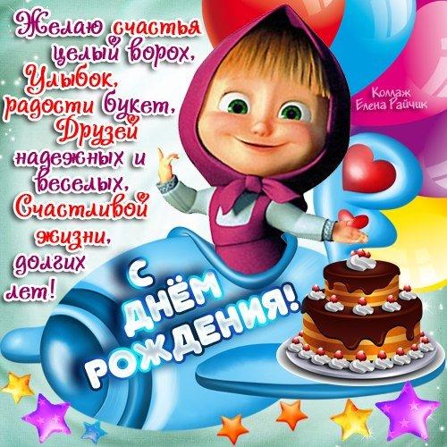 Поздравление подружке маше на день рождения