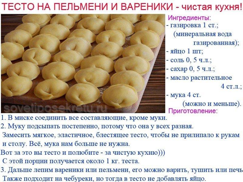 Тесто для вареников заварное без яиц рецепт с пошагово