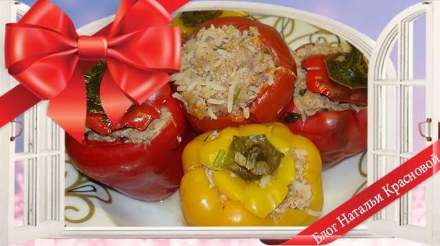 Рецепты перец фаршированный овощами пошагово