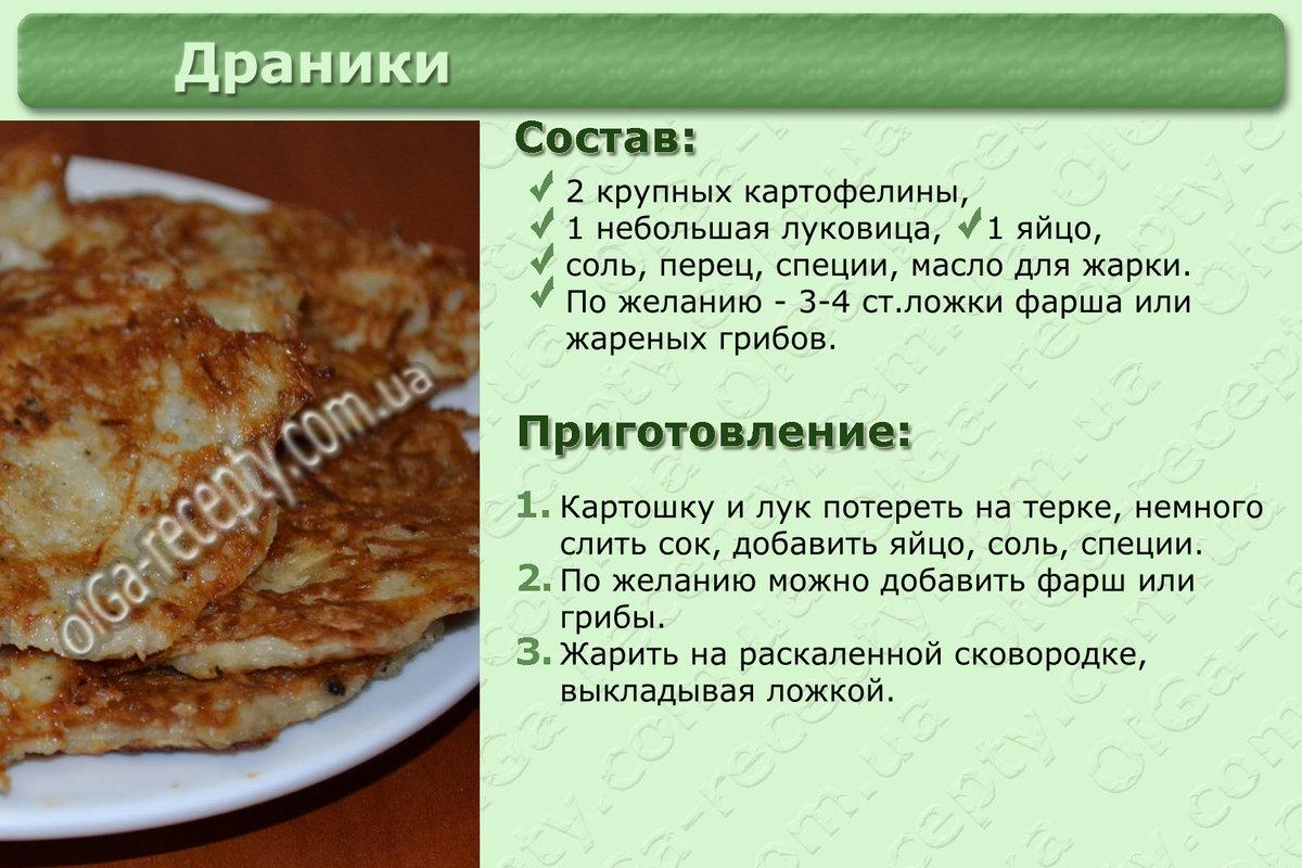 Драники с начинкой рецепт пошагово