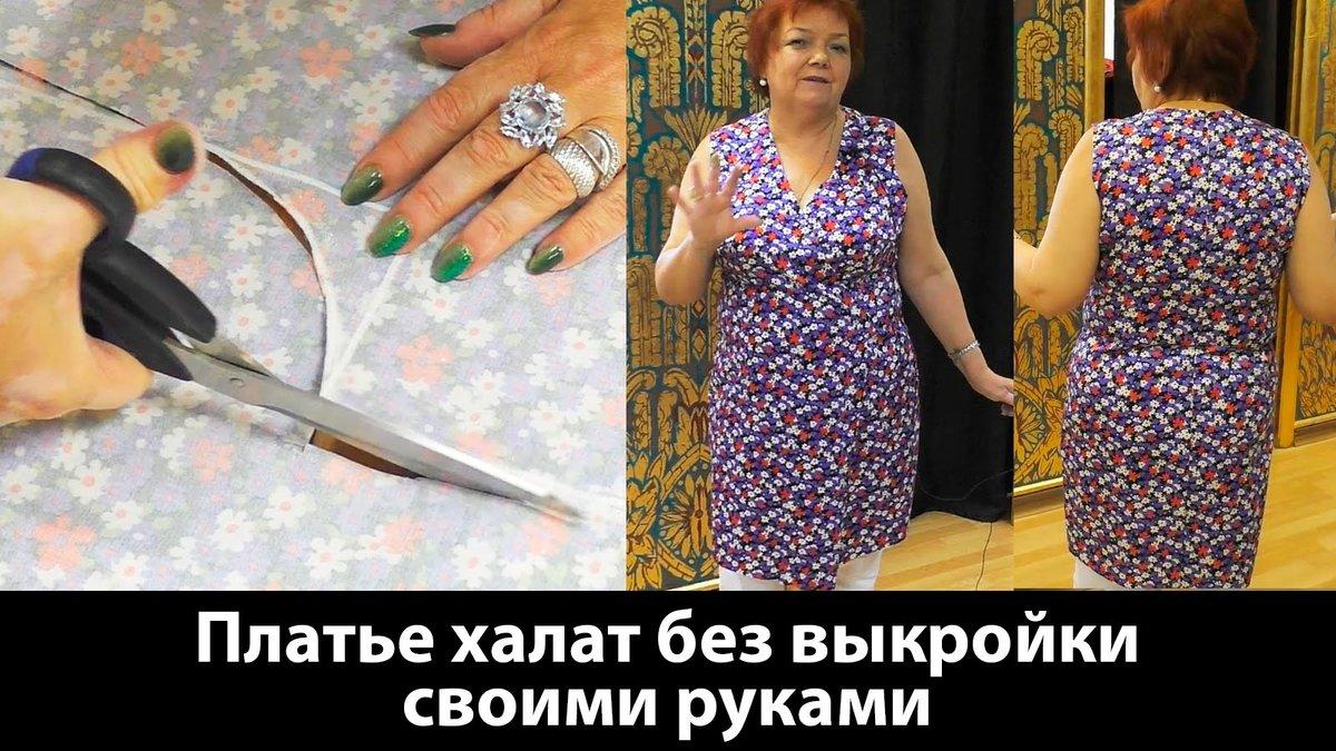 Видео уроки для шитья