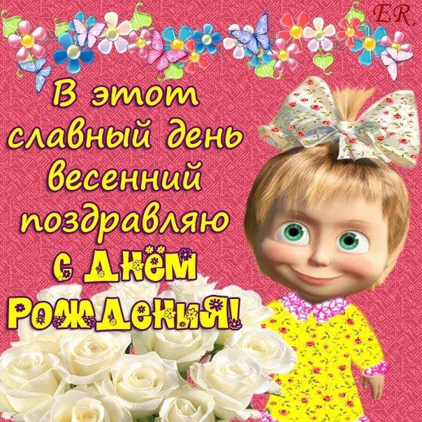 Поздравления с днем рождения сестре арине 96