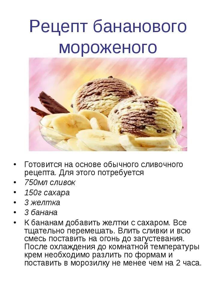 Как сделать мороженое домашних условиях простой рецепт
