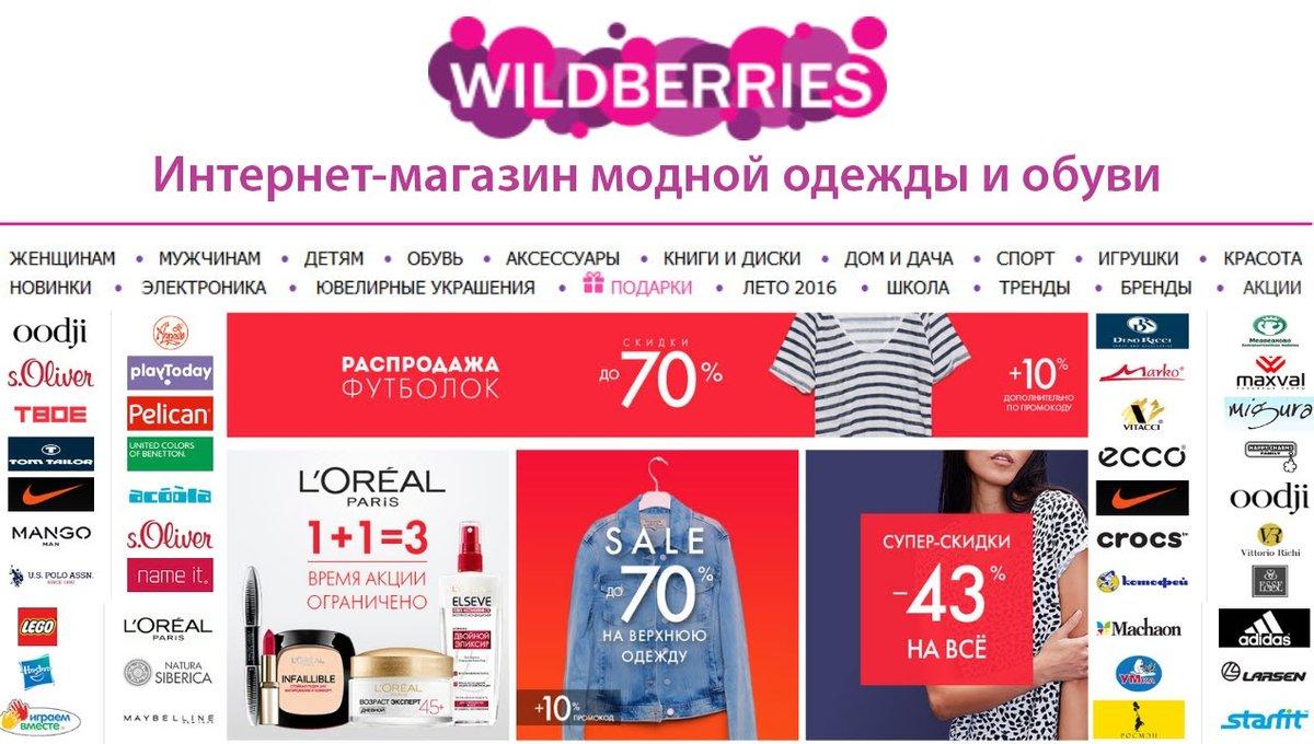 Wildberries интернет-магазин модной одежды и обуви онлайн-магазин