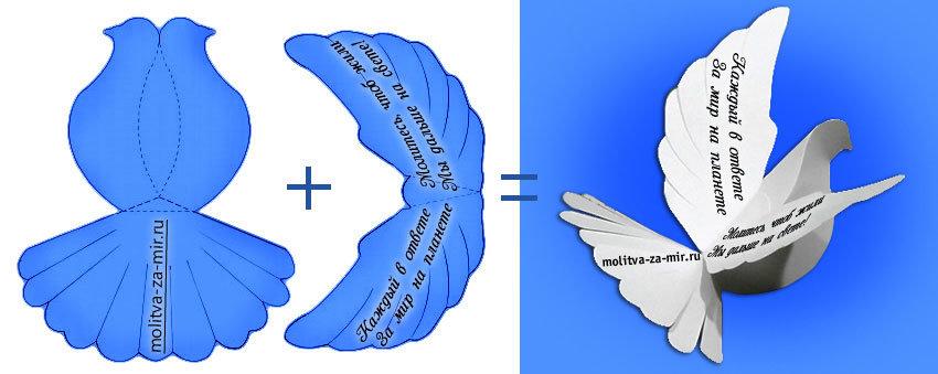 Шаблоны объемного голубя из бумаги своими руками 94