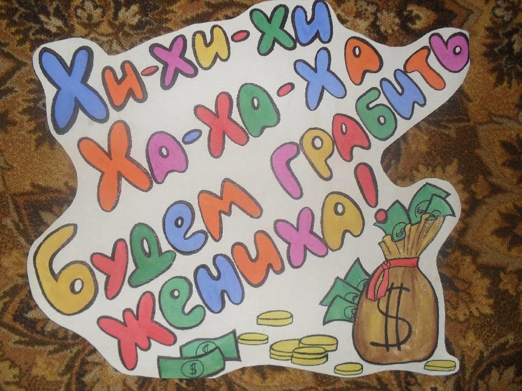 Плакаты на выкуп своими руками нарисованные прикольные