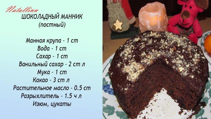 Шоколадный манник на кефире пошаговый рецепт с фото