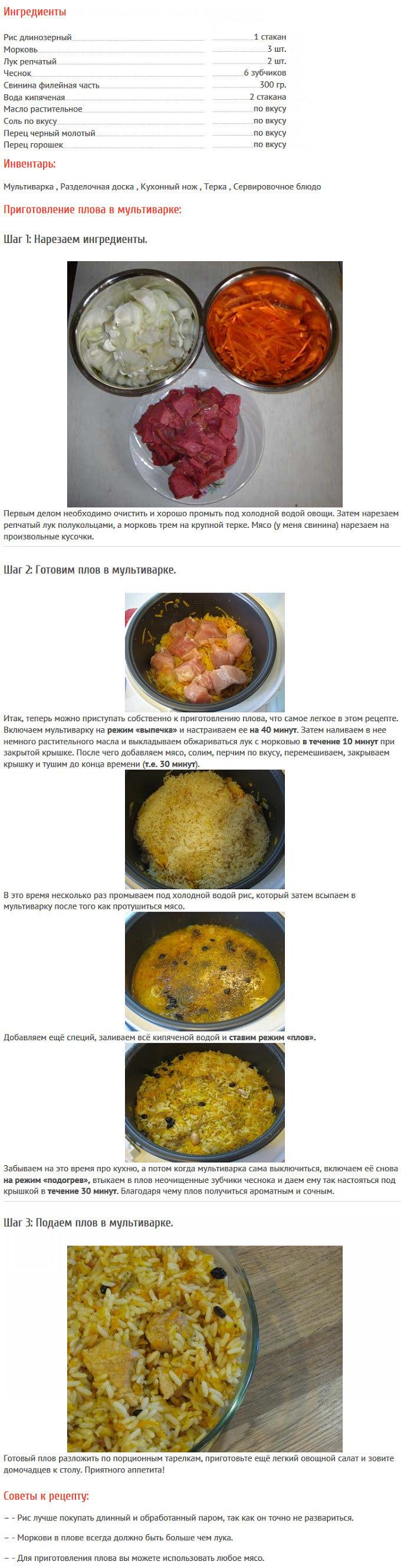 Как плов приготовить рецепт пошагово