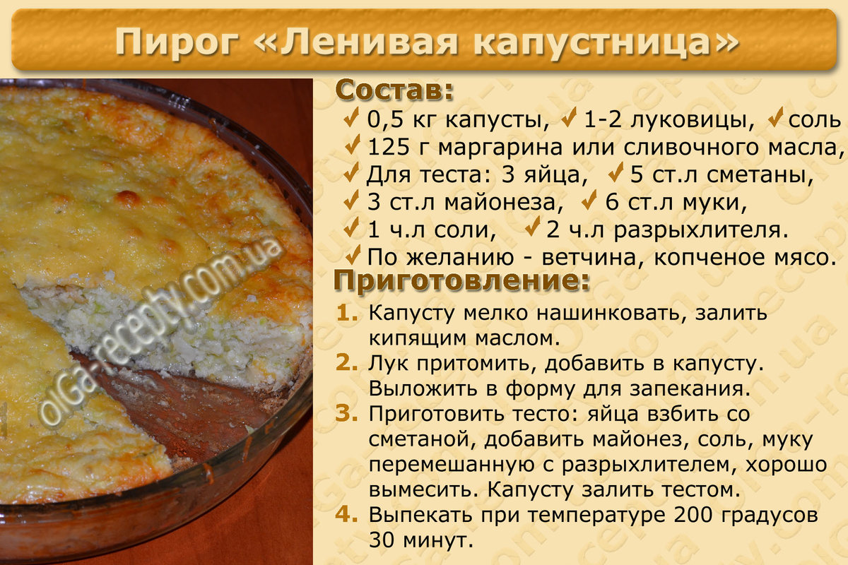 Рецепты - Пироги в домашних условиях c фото 62