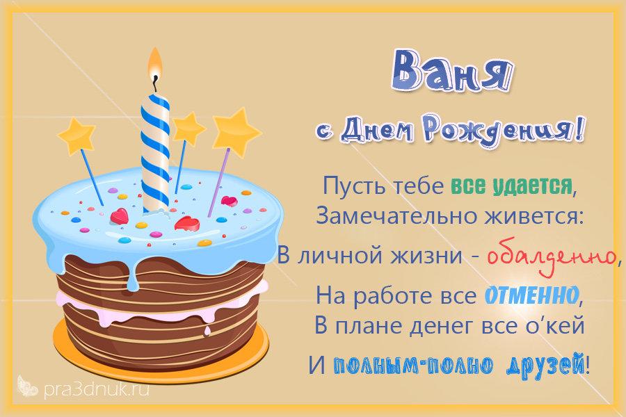 Поздравления для ивана с днем рождения прикольные 58