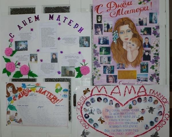 Плаката ко дню матери своими руками 620