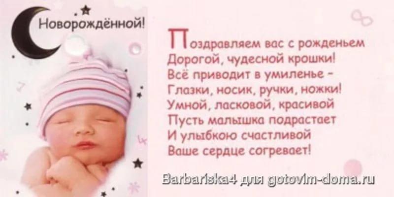 Открытка с новорождённой доченькой 26