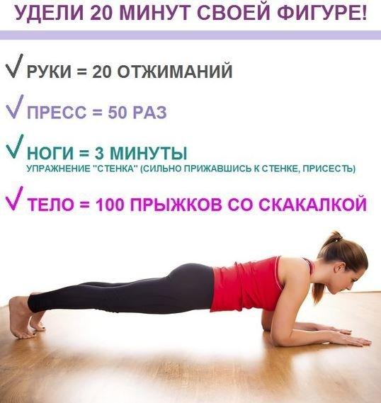Упражнения на похудения живота и ног в домашних условиях 637