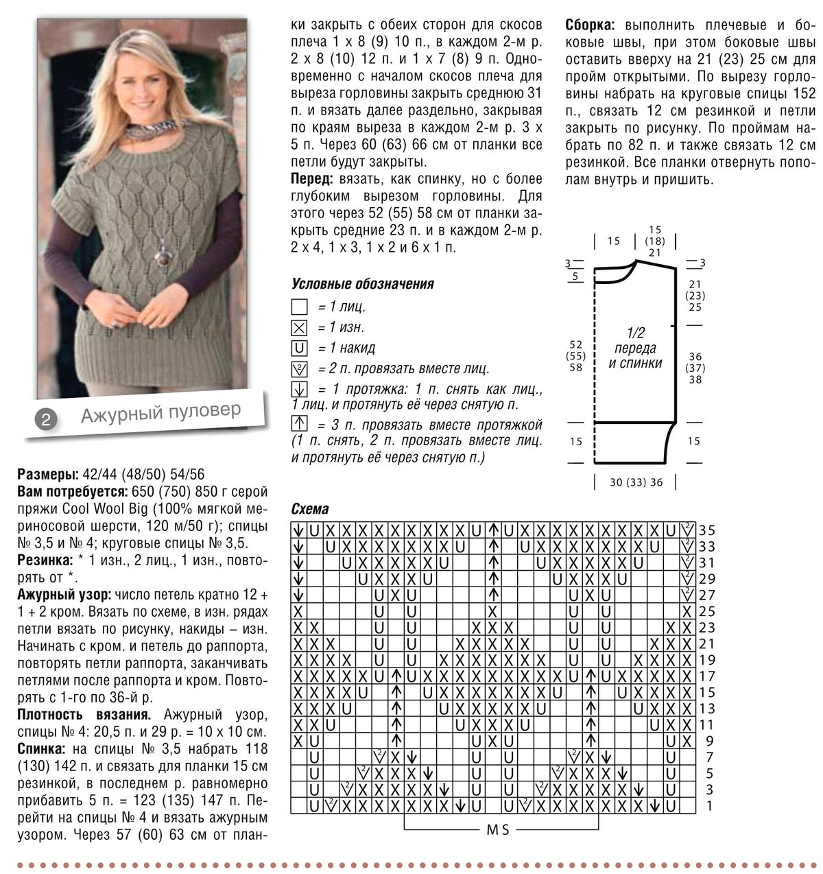 Узоры для вязания спицами » Более 750 схем с описанием 2
