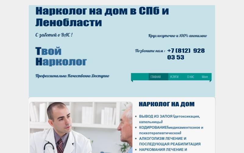 Кодирование от алкоголя и цены в Ярославле