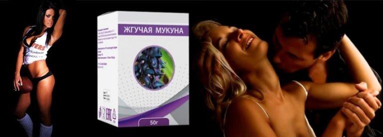 Мукуна жгучая купить москва цена