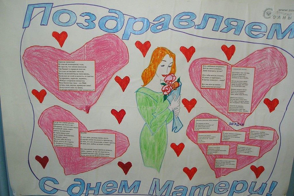 Плаката ко дню матери своими руками 794