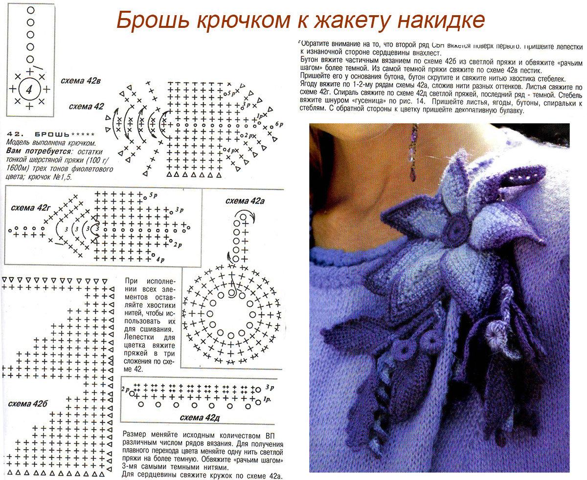 Вязание объемного цветка крючок схема 823